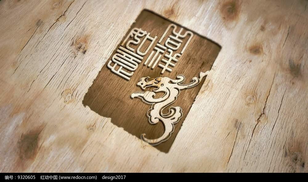 logo木板雕刻立体展示psd素材免费下载_红动网图片