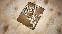 logo木板雕刻立体展示