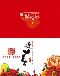 中国风贺卡设计,