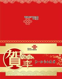 中国联通贺卡设计