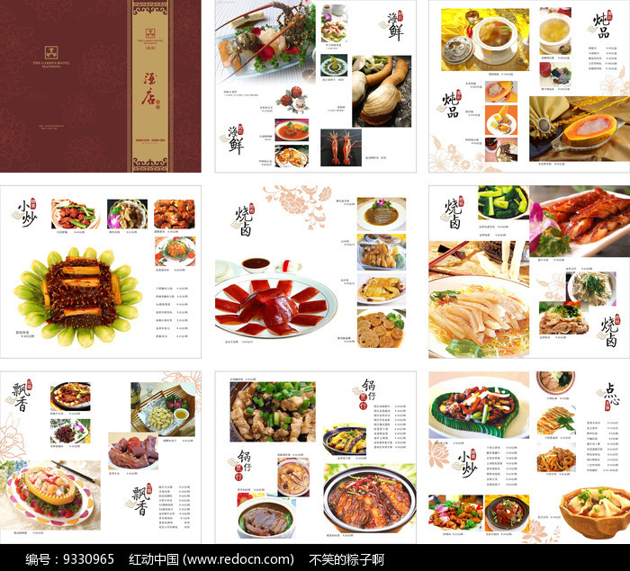 免费素材 矢量素材 广告设计矢量模板 菜谱菜单 豪华酒店菜单模板