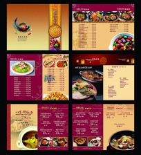 菜馆菜谱设计模板