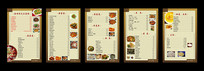 餐厅菜谱内页设计