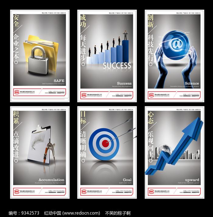 传媒企业文化展板设计图片