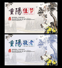 大气水墨风格重阳节海报