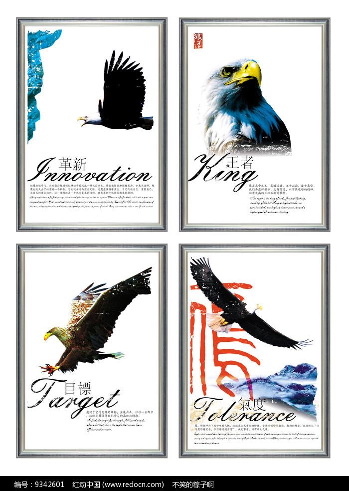 飞鹰企业文化展板设计图片