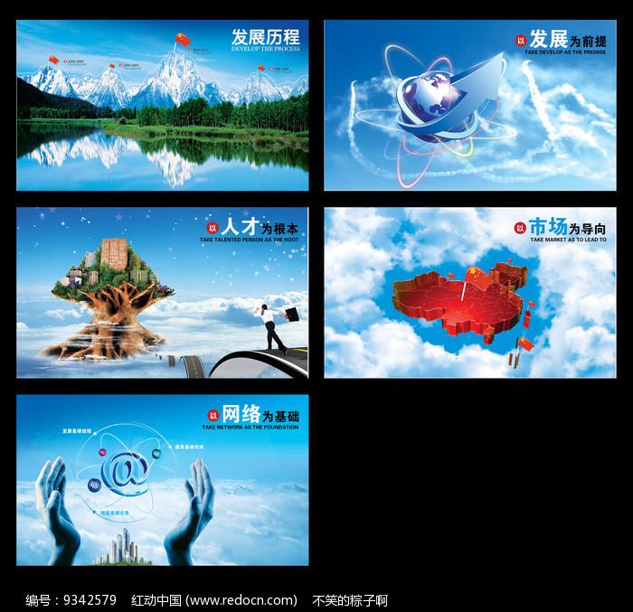 公司文化展板模板图片