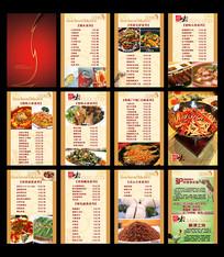 精美餐厅菜单设计