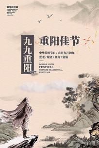 九九重阳节宣传海报设