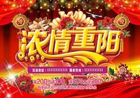 九月九浓情重阳节促销海报
