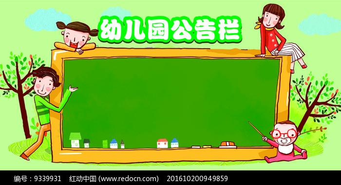 免费素材 矢量素材 广告设计矢量模板 其他模板 卡通幼儿园公告栏  请