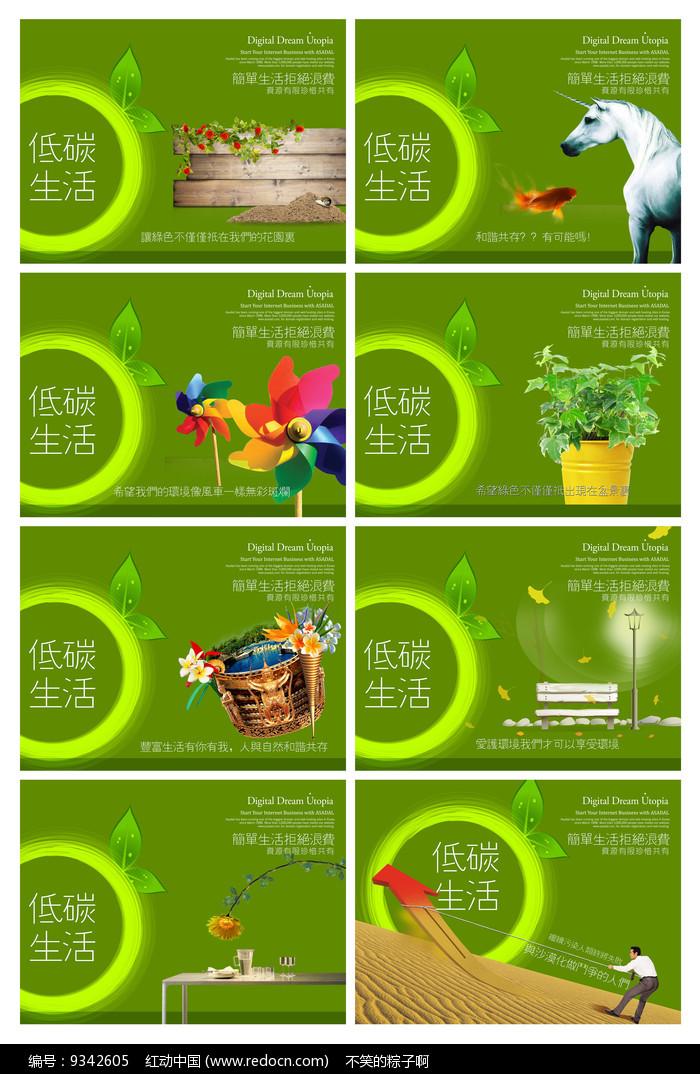 绿色环保展板设计图片