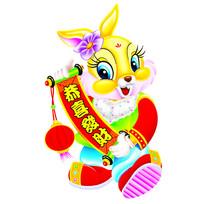拿着恭喜发财的兔子