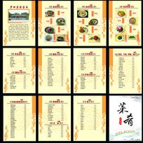 农家饭庄菜谱