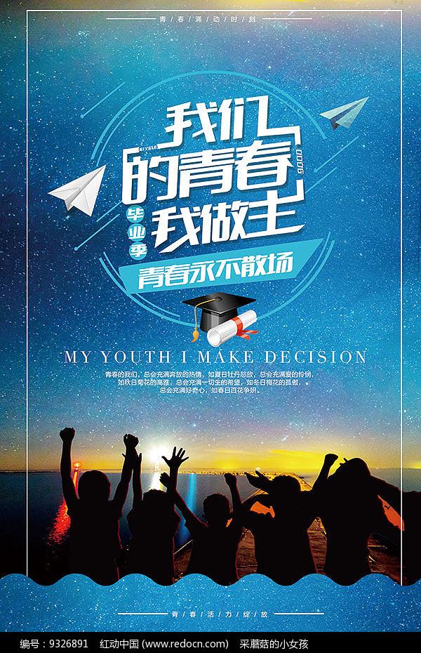 免费素材 psd素材 psd广告设计模板 海报设计 青春毕业季创意海报  请