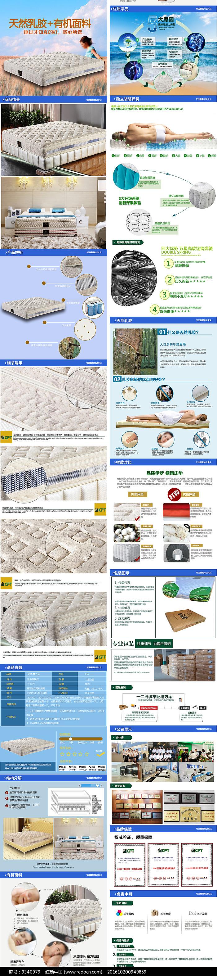 乳胶床垫详情页设计图片