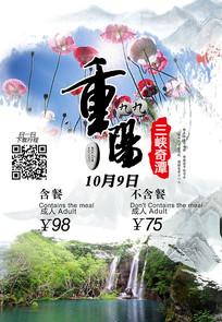 三峡奇潭重阳节旅游海报