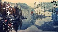 山水情重阳节海报