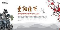 山水水墨风重阳节海报