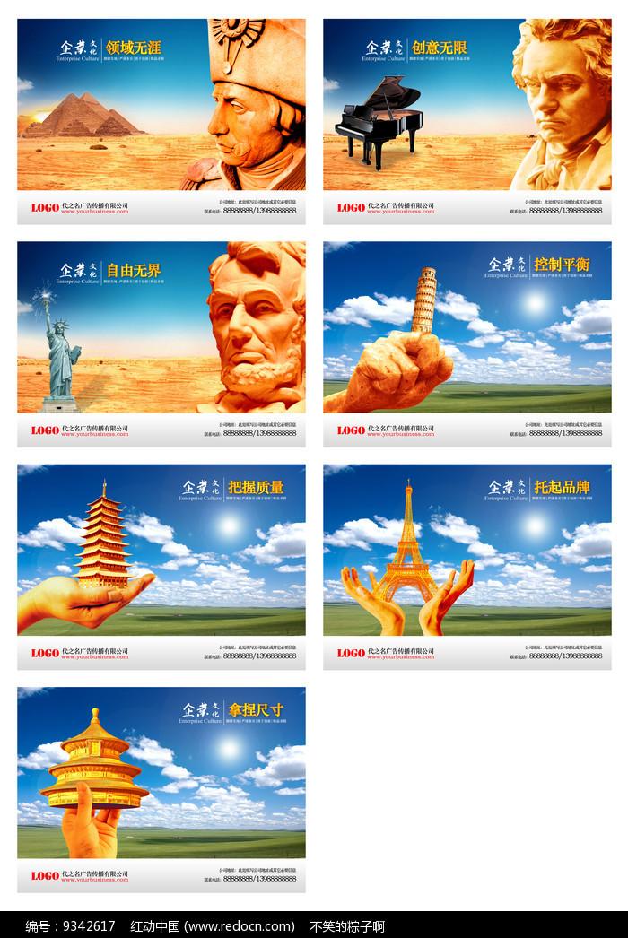 世界奇迹艺术元素展板设计图片