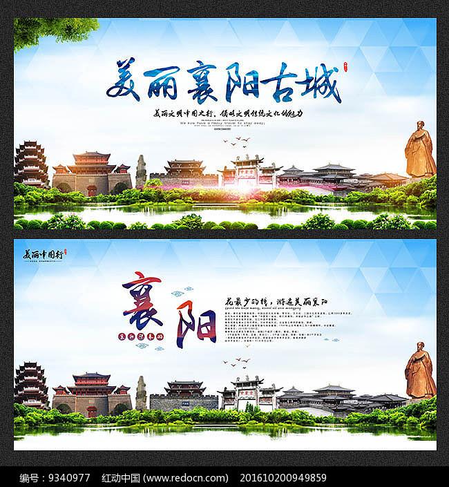 襄阳古城宣传海报图片