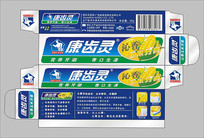 牙膏盒包装设计