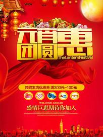 元宵节团圆惠活动促销海报