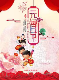 元宵节宣传海报PSD素材