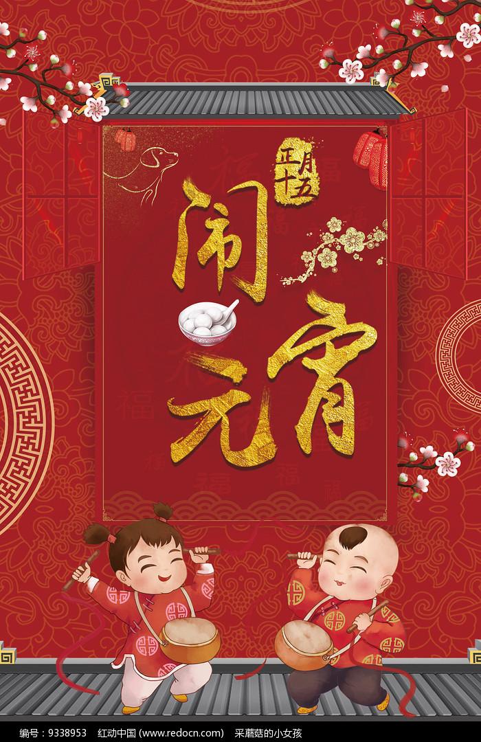 中国风时尚手绘元宵节海报