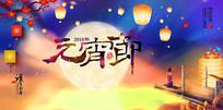 中国风新春元宵节设计海报
