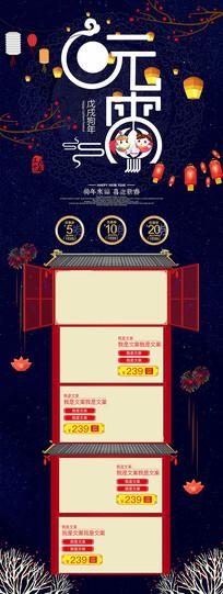 中国风新年天猫元宵节店铺装修