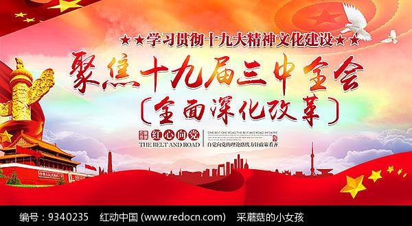 中国梦党建宣传展板设计图片