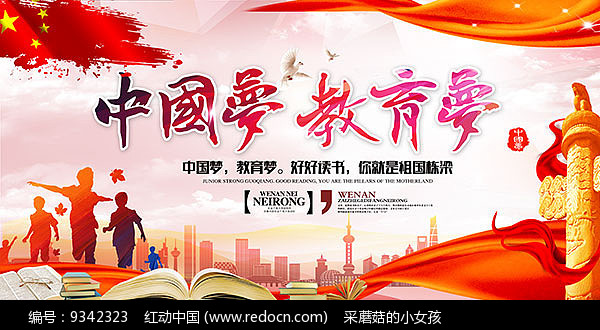中国梦教育梦宣传展板图片