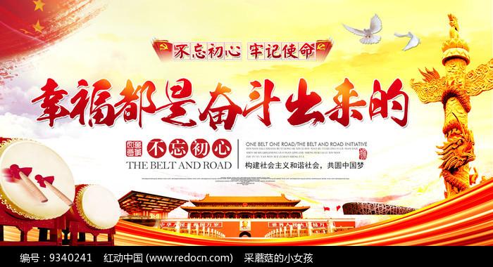 中国宣传展板设计图片