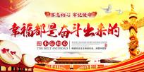 中国宣传展板设计