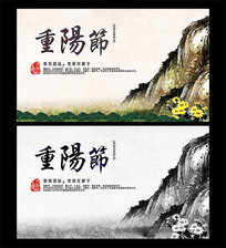 重阳节敬老登山海报