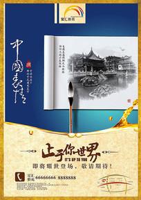 中国表情大气房地产宣传海报