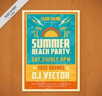 彩色夏季沙滩派对宣传单