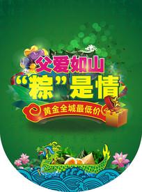 端午节粽是情吊旗设计