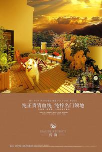高端创意房地产海报