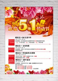 炫丽五一劳动节海报设计