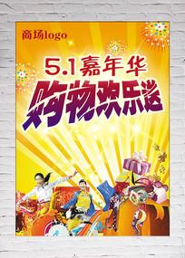 商场五一节日购物海报