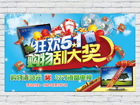 五一购物抽奖活动海报设计