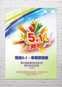 五一欢乐购物海报