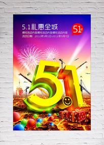 五一劳动节活动海报设计