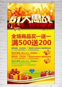 五一优惠活动海报设计