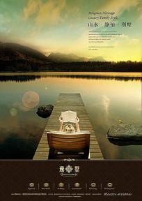 休闲时光房地产广告设计