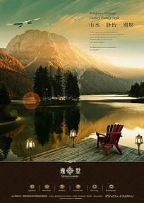 依山傍水房地产广告设计
