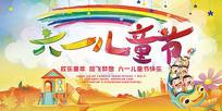 61儿童节活动海报模板PSD