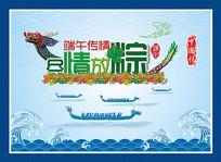 端午放粽传情海报设计